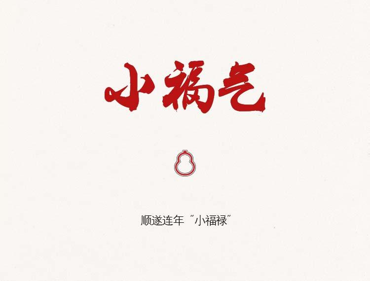 小福气-小福禄_02.jpg